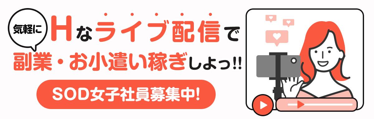 ライブ配信で高収入ゲット!『SOD女子社員』ライバーを大募集!
